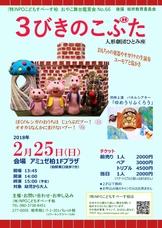 3びきポスター (728x1024).jpg