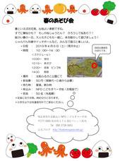 「春のあそび会」 地図あり.jpg