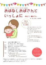 おはなしおばさんといっしょにc案9 (3)_page-0001.jpg