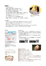 おはなしおばさん裏面c2QRあり2 (3)_page-0001.jpg