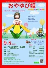 おやゆび姫ポスターs.jpg