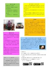本ポロロンチラシ裏_page-0001.jpg