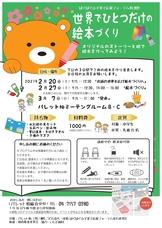 絵本 (5)_page-0001.jpg