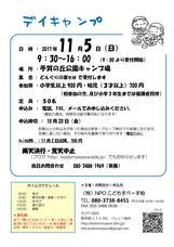 daycamp171105_1.jpg