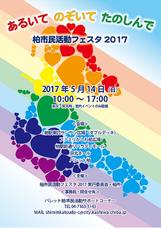 festa2017.png